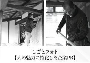 しごとフォト【人の魅力に特化した企業PR】