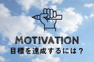 モチベーション①目標を達成するには?