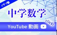 イチイ塾YouTubeチャンネル中学数学