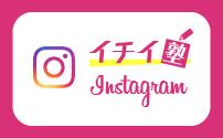 イチイ塾Instagram