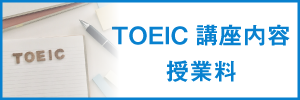 TOEIC講座内容 授業料