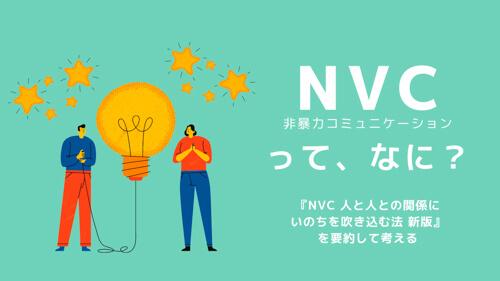 NVC(非暴力コミュニケーション)ってなに?