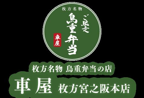 車屋 枚方宮之阪本店 | 枚方名物鳥重弁当の店