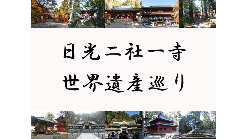 日光二社一寺の御朱印と世界遺産巡り。見所と順路を解説。