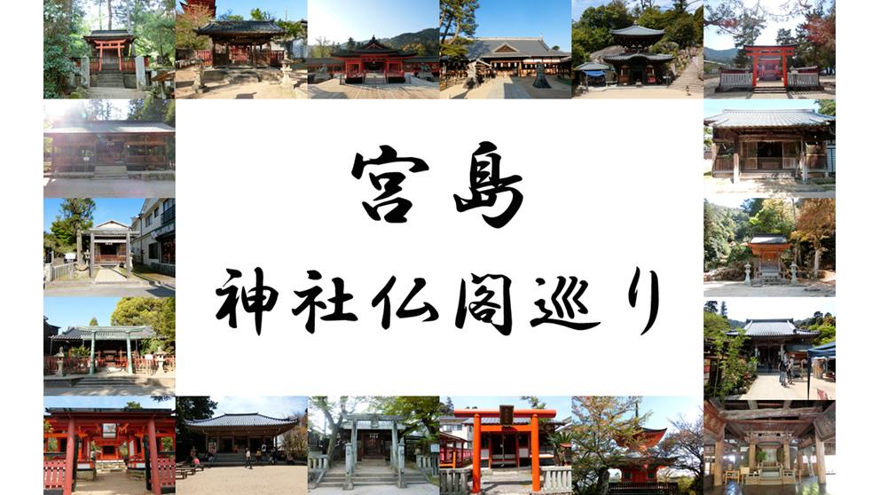 宮島の神社仏閣巡りと御朱印を徹底解説。