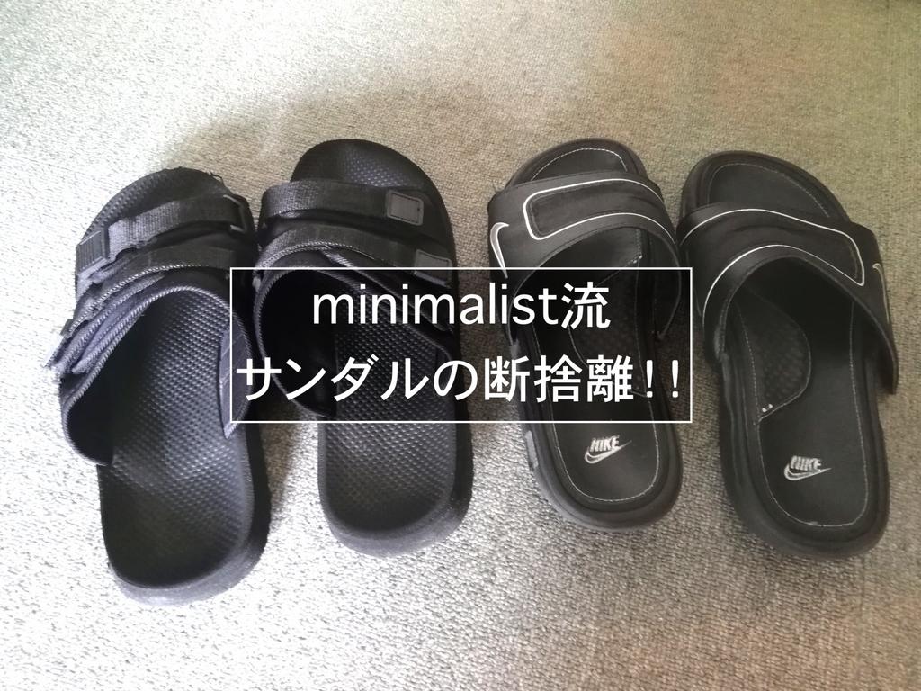 f:id:minimalist-ari:20190124215000j:plain