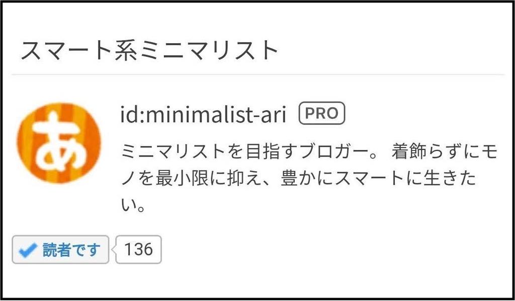 f:id:minimalist-ari:20190212002122j:plain