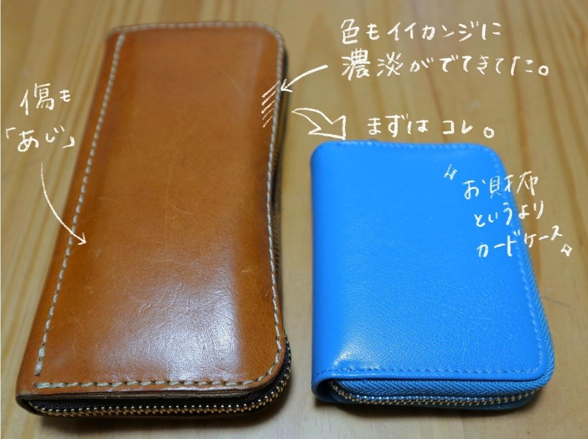 長財布から小さい財布へ