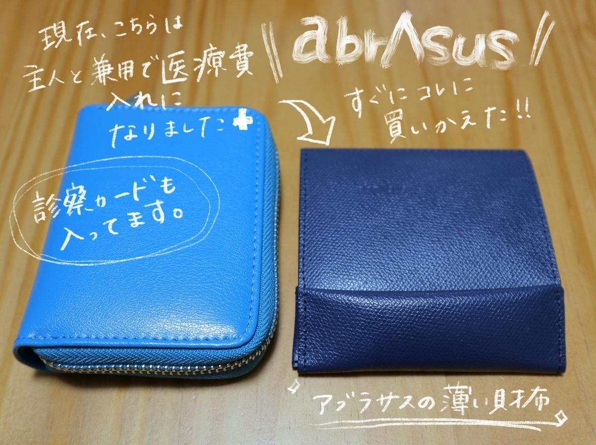小さい財布からアブラサスへ