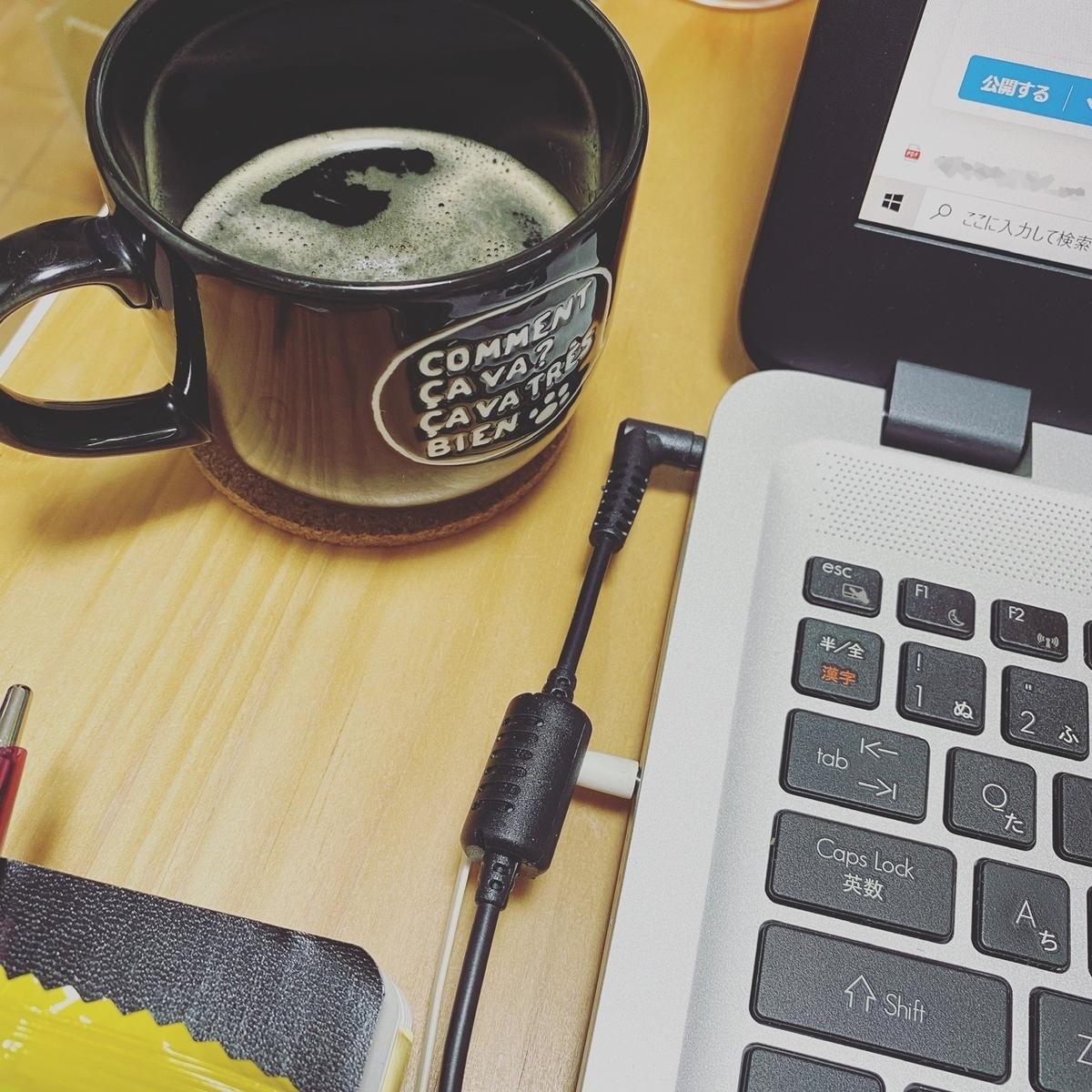 ブラックコーヒーとパソコン