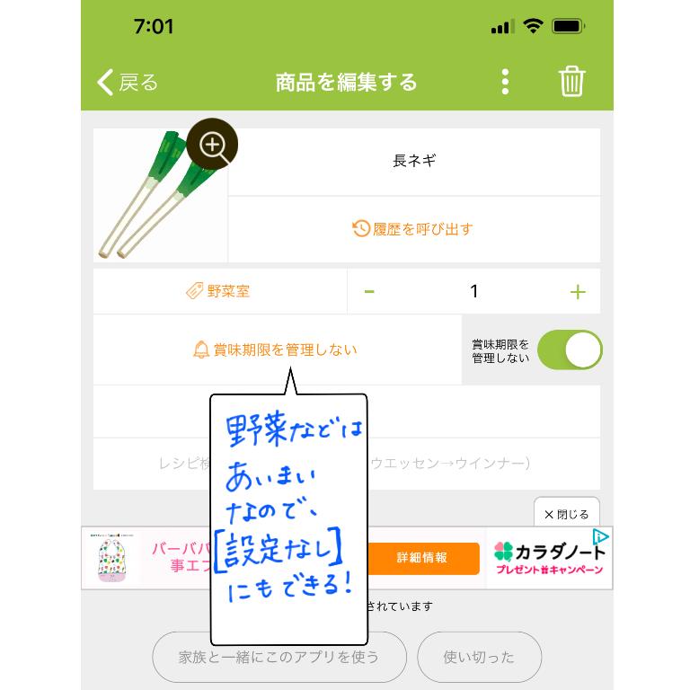 アプリの中身のスクリーンショット