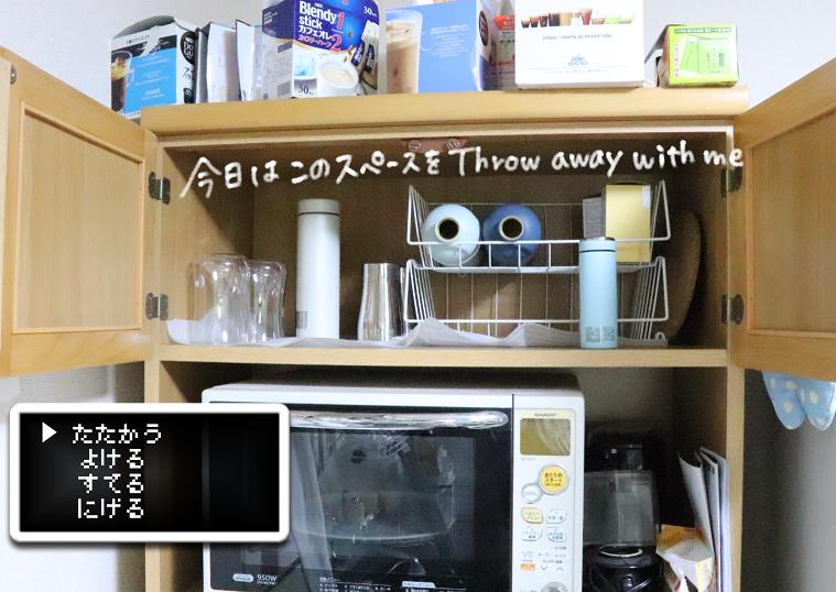 片付け前 食器棚 上