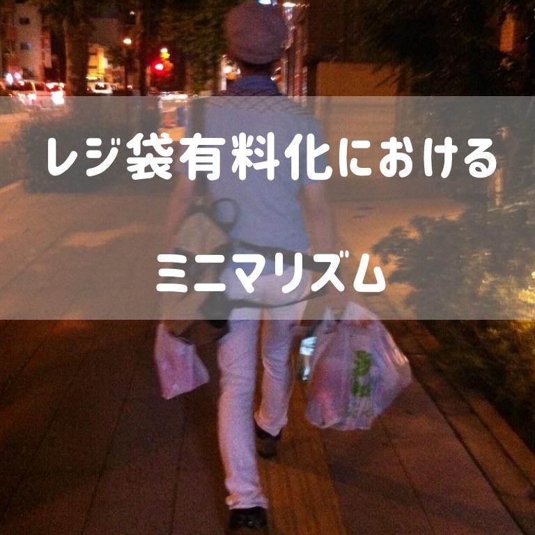 レジ袋有料化におけるミニマリズム