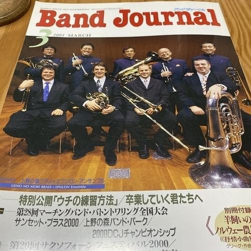 2001年のバンドジャーナル