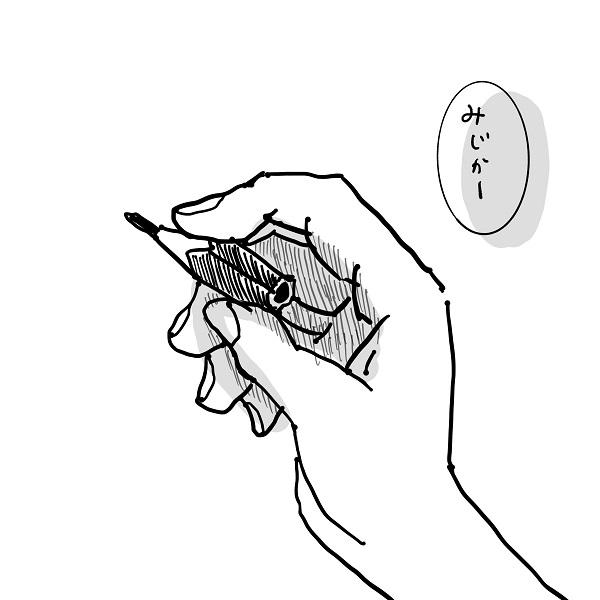 すずさんの鉛筆