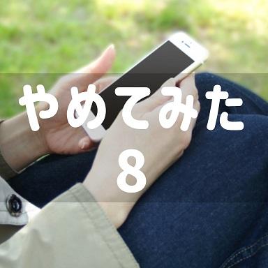 f:id:minimalist6:20201018171617j:plain