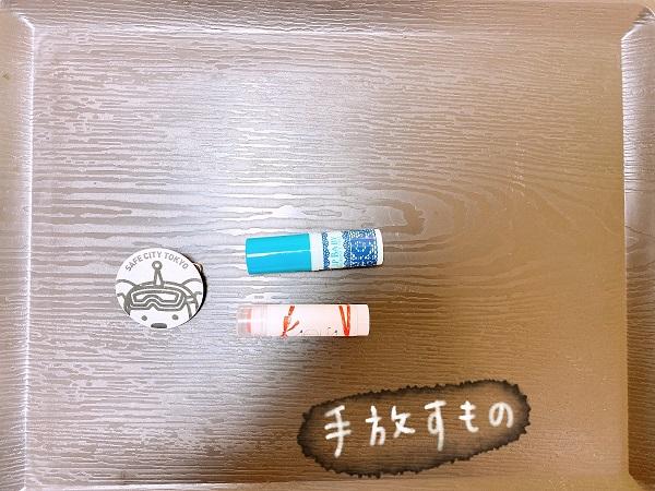 f:id:minimalist6:20201116114912j:plain