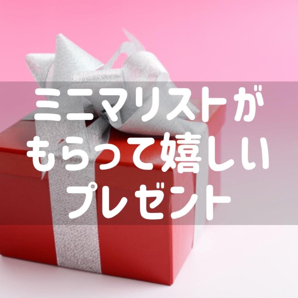 f:id:minimalist6:20210117150554j:plain