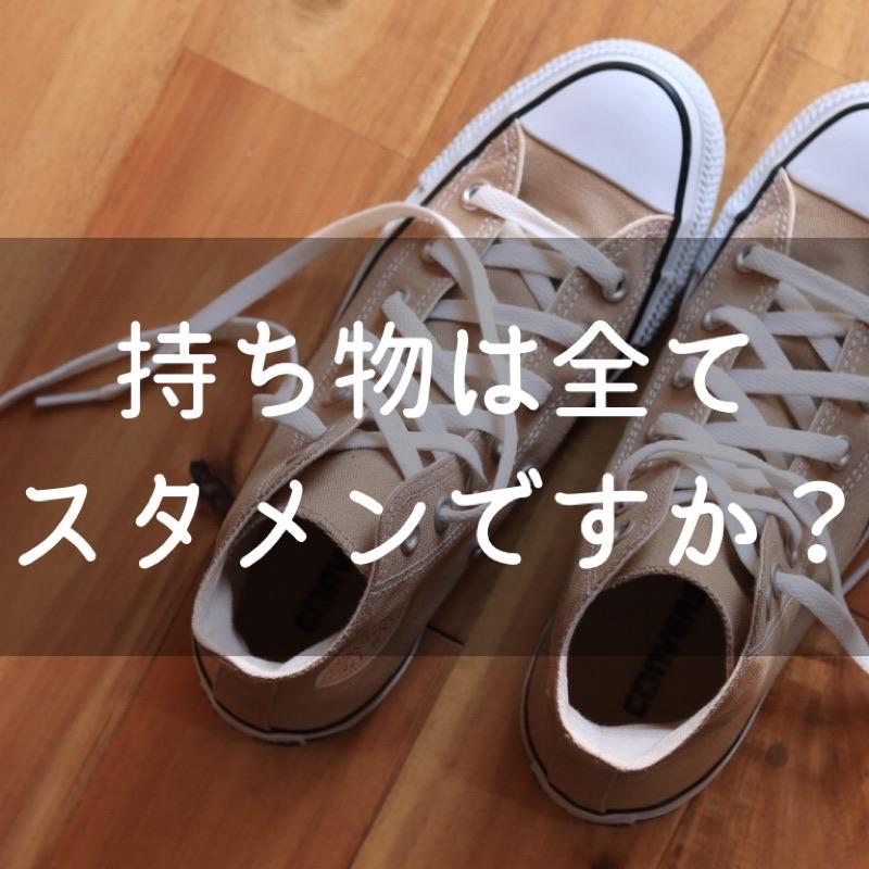 f:id:minimalist6:20210317123422j:plain
