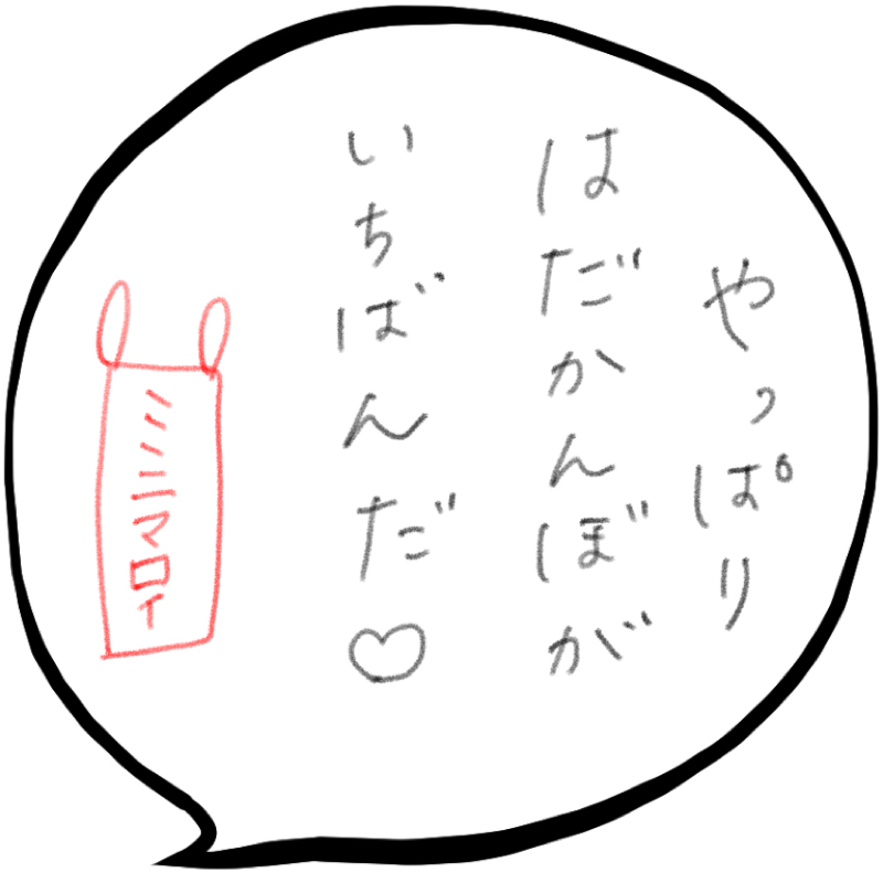 f:id:minimalist6:20210603160857j:plain
