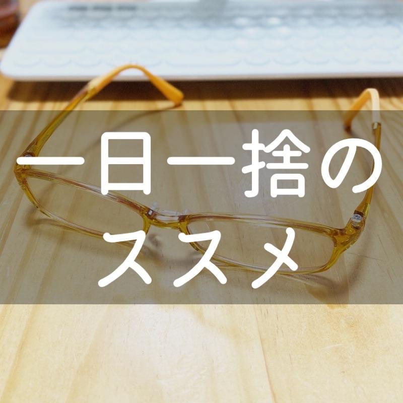 f:id:minimalist6:20210614134500j:plain