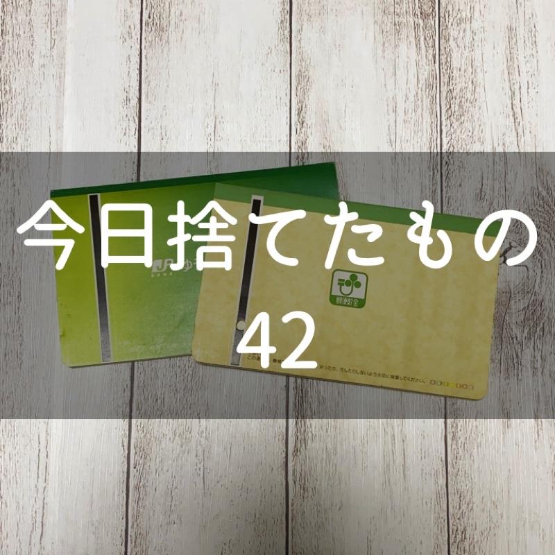f:id:minimalist6:20210727180129j:plain