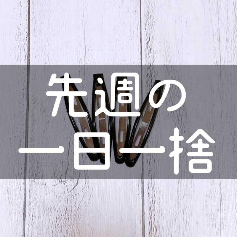 f:id:minimalist6:20211011105314j:plain