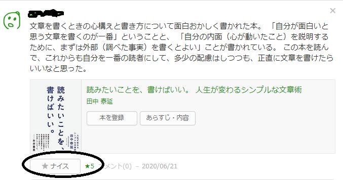 f:id:minimalist_gyakubari:20200622010118p:plain