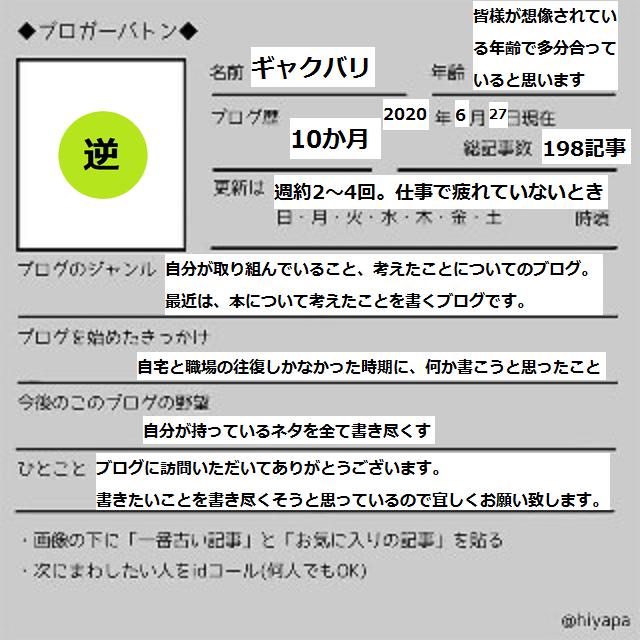 f:id:minimalist_gyakubari:20200627172440p:plain