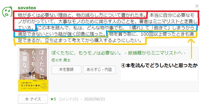 f:id:minimalist_gyakubari:20200705115415p:plain