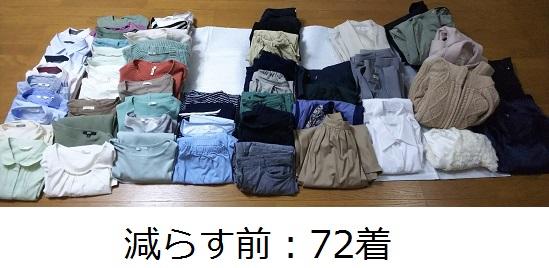 f:id:minimalist_gyakubari:20210130092214j:plain