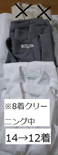 f:id:minimalist_gyakubari:20210130102936j:plain