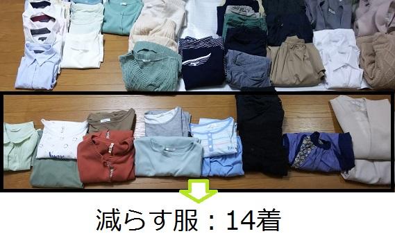 f:id:minimalist_gyakubari:20210130110735j:plain