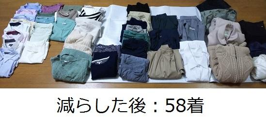 f:id:minimalist_gyakubari:20210130110913j:plain