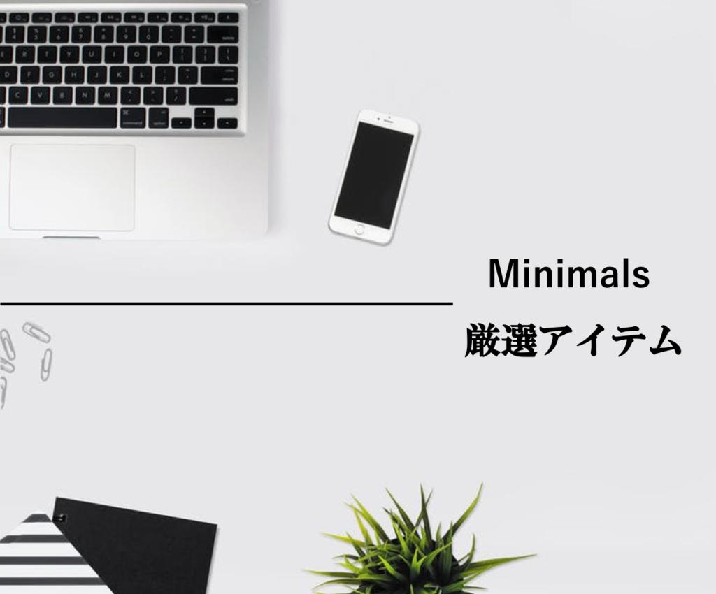 f:id:minimals:20181105001148p:plain