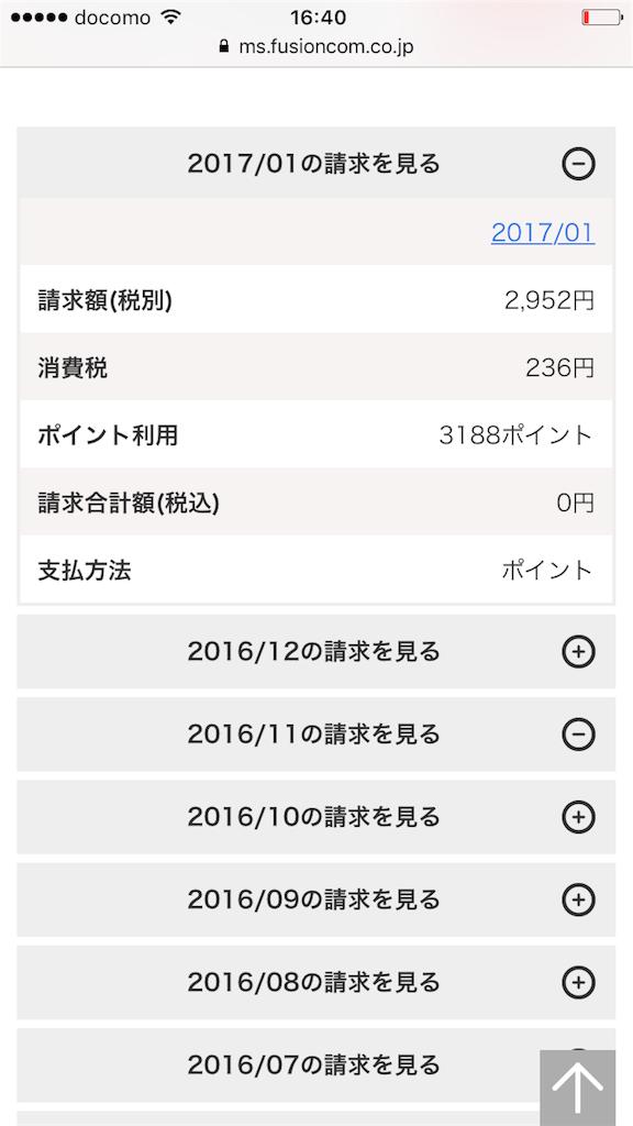 f:id:minimamu-life:20170208223929p:image
