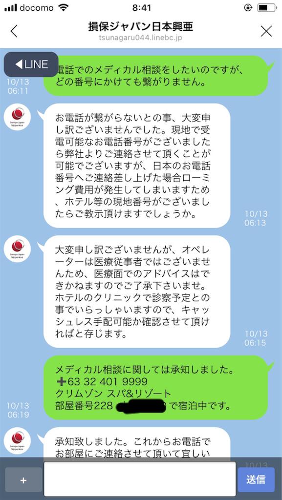 f:id:minimamu-life:20181018204453p:image