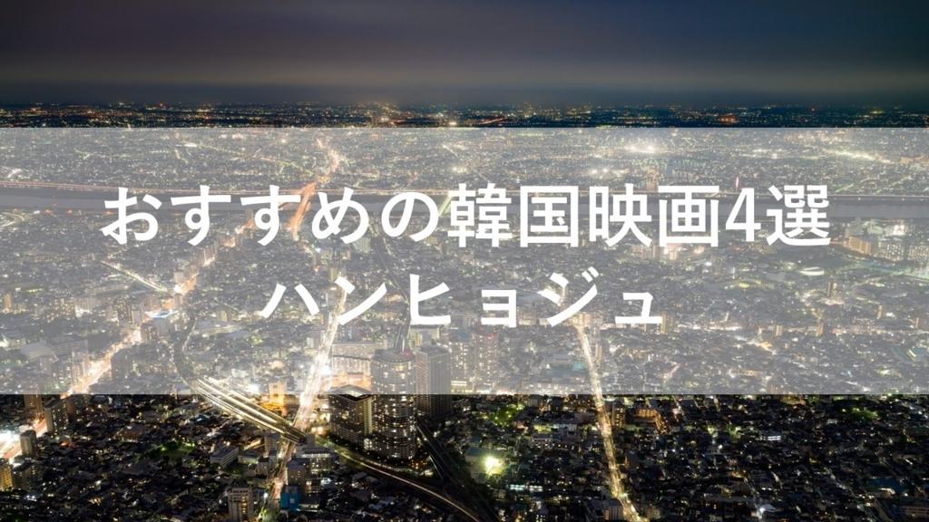 ハンヒョジュ出演のおすすめ映画4選