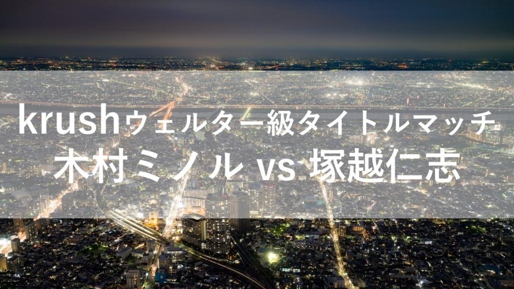 木村ミノルと塚越仁志|8月5日krushウェルター級タイトルマッチ