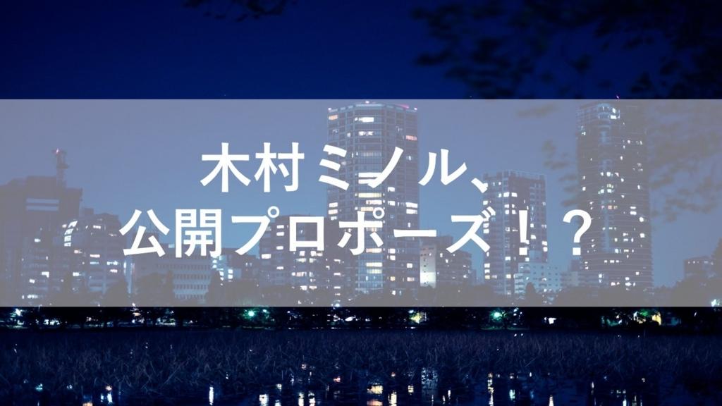 木村ミノル、公開プロポーズ!?