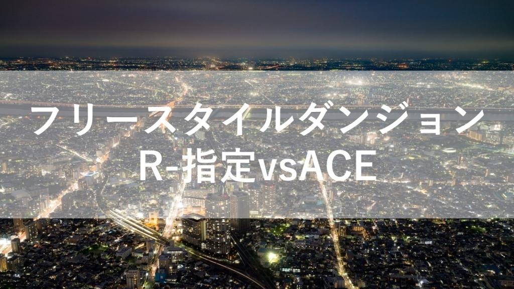 フリースタイルダンジョン|R-指定vsACE