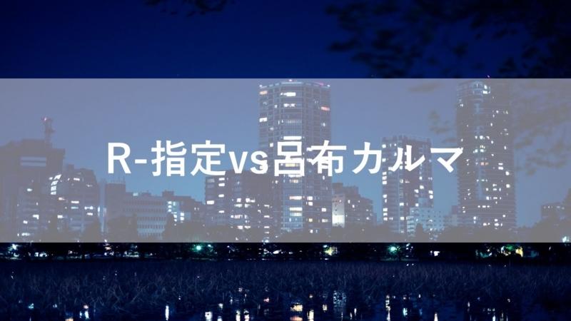 R-指定vs呂布カルマ|フリースタイルダンジョン