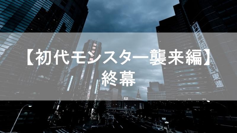 フリースタイルダンジョン【初代モンスター襲来編】終幕