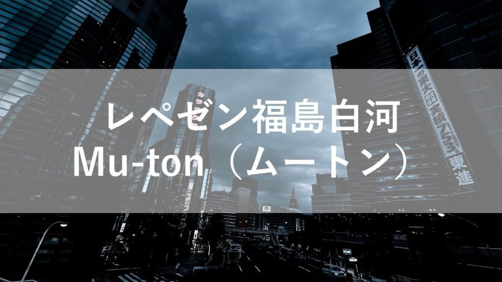 レペゼン福島白河 Mu-ton(ムートン)