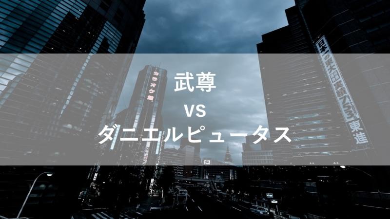 【K-1】武尊vsダニエルピュータス