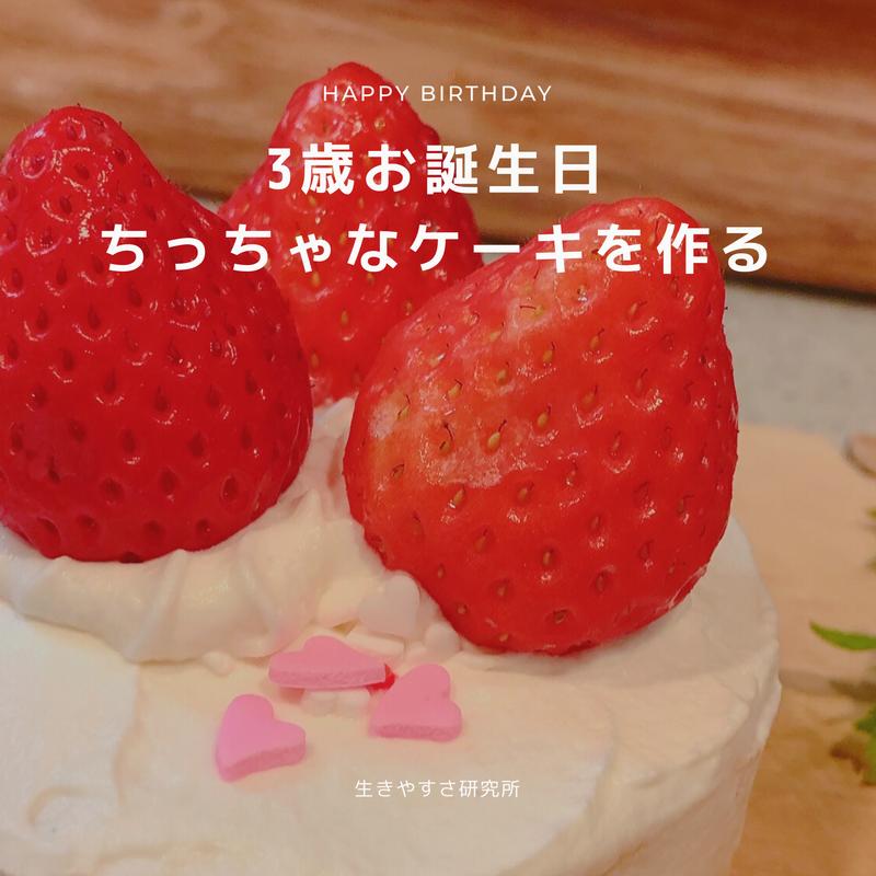3歳お誕生日にちっちゃなケーキを作る