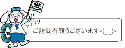 うさぎアイコン☆挨拶