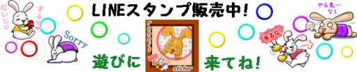 うさぎアイコン☆lineスタンプ画像