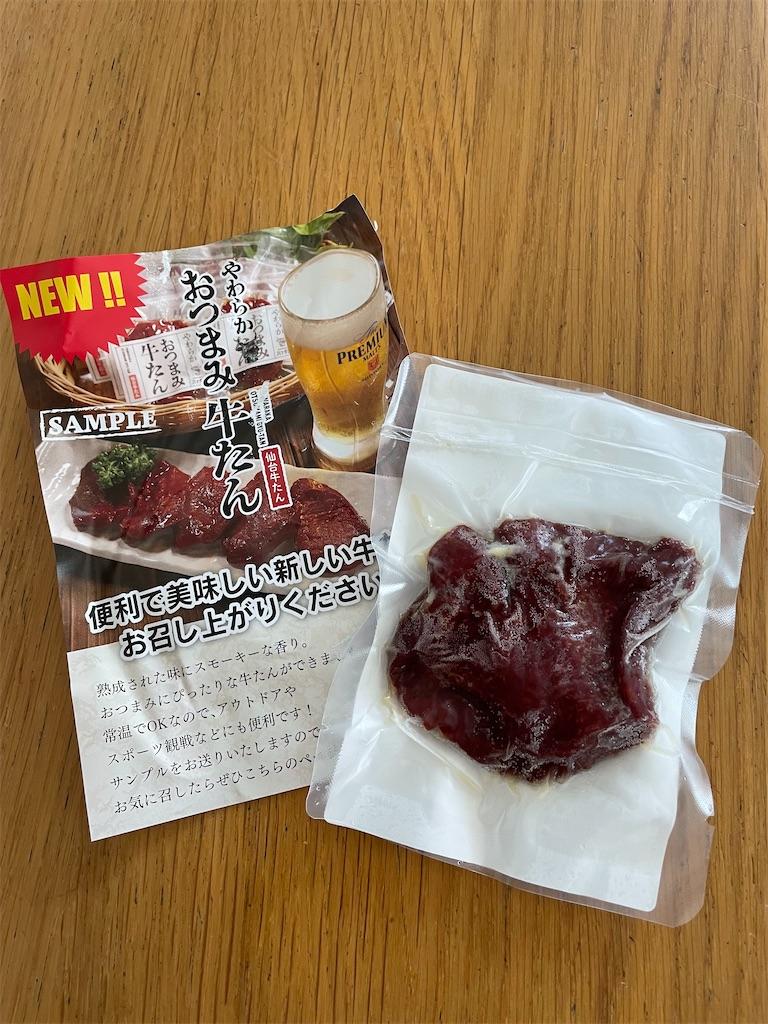 f:id:minion-oyako:20210609132053j:image