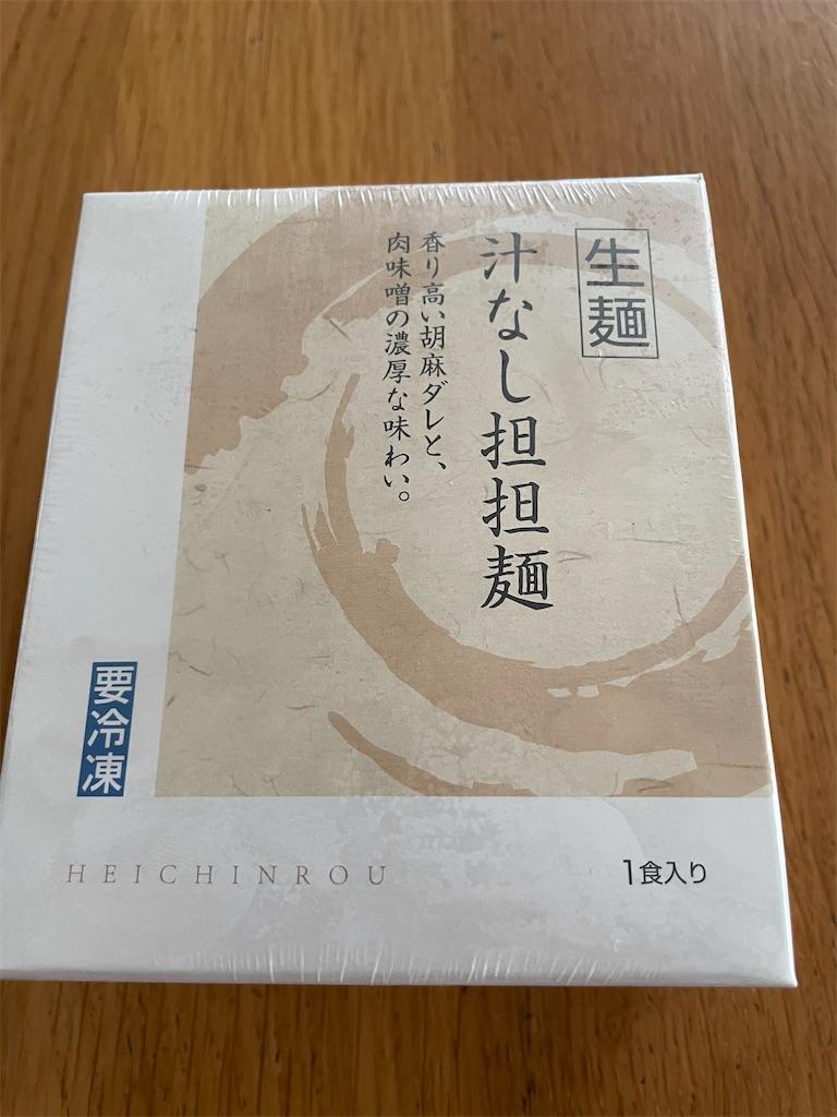 f:id:minion-oyako:20210815100246j:image